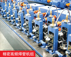 Precision high frequency welded pipe units2